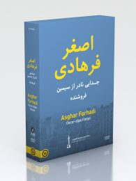 ASHGARI_DVD_Slipcase